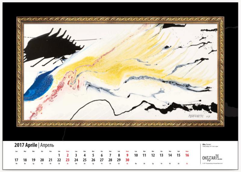 Календарь ОнтоАрт 2017 Антонио Менегетти