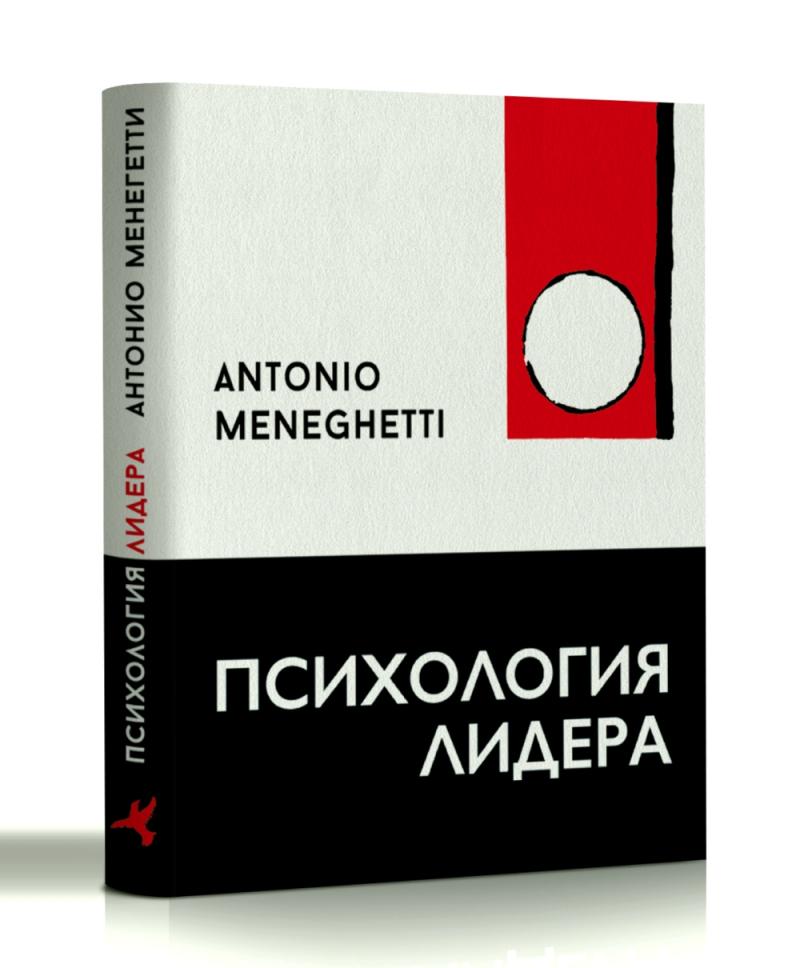 Психология лидера Антонио Менегетти
