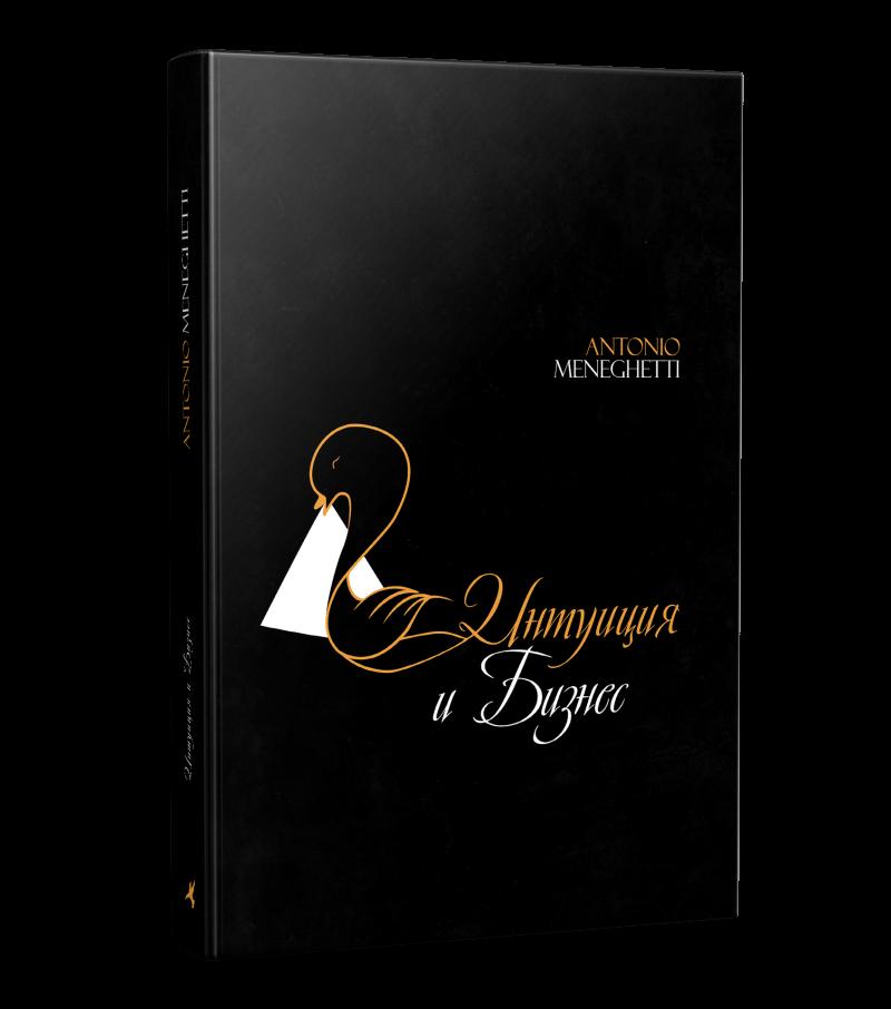 Антонио Менегетти Бизнес-интуиция в свете открытий онтопсихологии