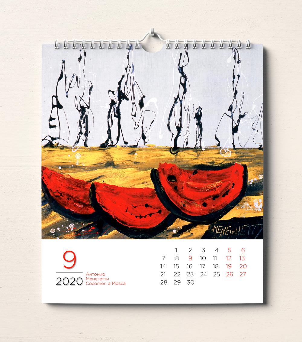 настенный календарь 2020 ОнтоАрт Антонио Менегетти