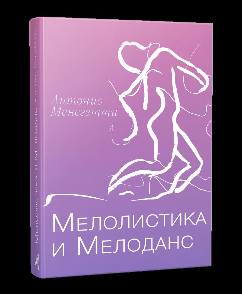 Мелолистика и мелоданс Менегетти книга
