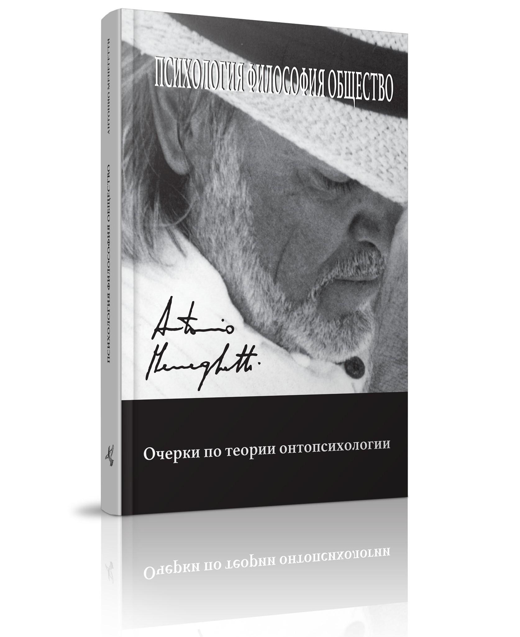 Психология Философия Общество книга Антонио Менегетти